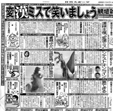 yukago_nikkans2.jpg