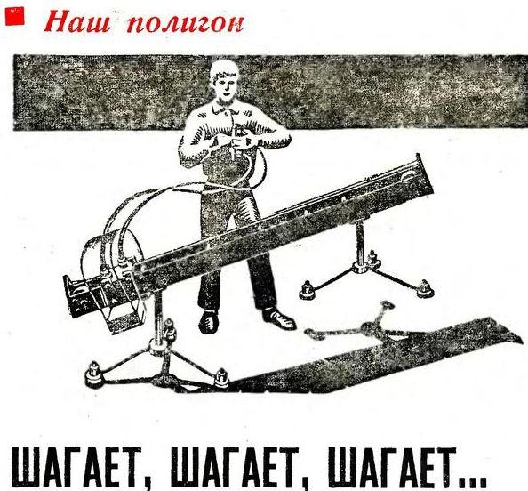 russian-step-walker-Copy-x640