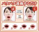 bigan-beauty-face-expander-3