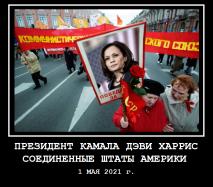 Russia KAMELA