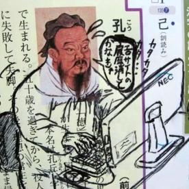 Defacing Textbooks 8 - Emperor IT 2